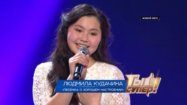 «Ты супер!»: Людмила Кудачина, 12лет, с.Курай, Алтай. «Песенка охорошем настроении»