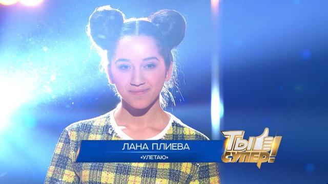 «Ты супер!»: Лана Плиева, 16лет, г.Цхинвал. Южная Осетия. «Улетаю»