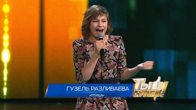 «Ты супер!»: Гузель Разливаева, 14лет, г.Ульяновск. «Птица»