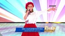 «Ты супер!»: Ева Соломенникова, 9лет, г.Новосибирск. «Песня Красной Шапочки»