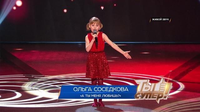 «Ты супер!»: Ольга Соседкова, 8лет, г.Клин, Московская область. «А ты меня любишь?»