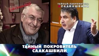 «Новые русские сенсации»: «Тайный покровитель Саакашвили»