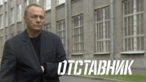 Остросюжетный фильм «Отставник»