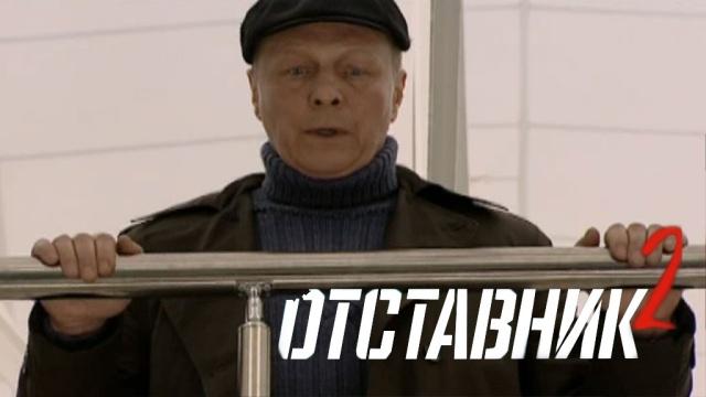 «Отставник-2».«Отставник-2».НТВ.Ru: новости, видео, программы телеканала НТВ