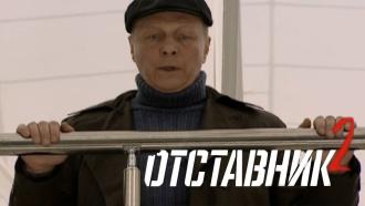 Остросюжетный фильм <nobr>«Отставник-2»</nobr>