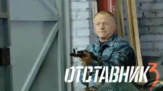 Остросюжетный фильм <nobr>«Отставник-3»</nobr>