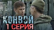 Фильм &laquo;Конвой&raquo;. <nobr>1-я</nobr> серия