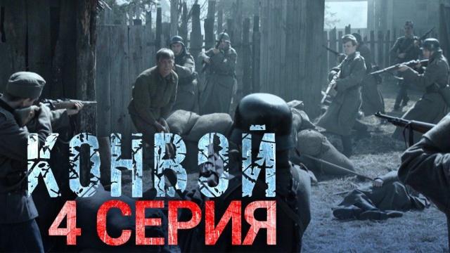 Фильм «Конвой».НТВ.Ru: новости, видео, программы телеканала НТВ