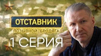 """Остросюжетный фильм «Отставник. Позывной """"Бродяга""""». <nobr>1-я</nobr> серия"""