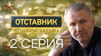 Фильм «Отставник. Позывной Бродяга». 2-я серия.2-я серия.НТВ.Ru: новости, видео, программы телеканала НТВ