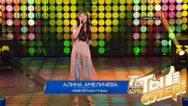«Ты супер!»: Алина Амеличева, 15лет, г.<nobr>Николаевск-на-Амуре</nobr>, Хабаровский край. «Перелетная птица»
