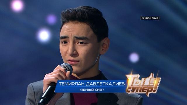 «Ты супер!»: Темирлан Давлеткалиев, 16лет, г.Бугуруслан, Оренбургская область. «Первый снег»