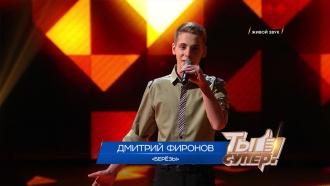 «Ты супер!»: Дмитрий Фиронов, 15лет, ст.Варениковская, Краснодарский край. «Березы»