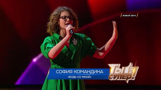 «Ты супер!»: София Командина, 12лет, г.Междуреченск, Кемеровская область. «Будь со мной»