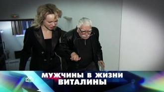 «Новые русские сенсации»: «Мужчины вжизни Виталины»