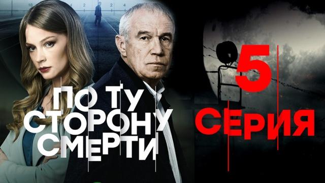 Детектив «По ту сторону смерти».НТВ.Ru: новости, видео, программы телеканала НТВ