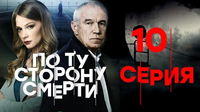 Детектив «По ту сторону смерти». 10-я серия.сериалы.НТВ.Ru: новости, видео, программы телеканала НТВ