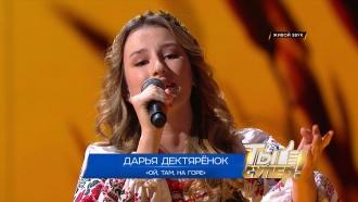 «Ты супер!»: Дарья Дектярёнок, 13лет, Красноярский край. «Ой, там, на горе»
