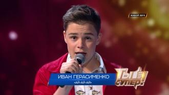 «Ты супер!». Иван Герасименко, 14лет, Курганская область. <nobr>«Ай-ай-ай»</nobr>