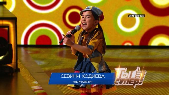 «Ты супер!»: Севинч Ходиева, 10лет, Узбекистан. «Alphabeth»