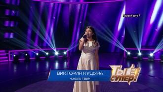 «Ты супер!»: Виктория Куцына, 17лет, Татарстан. «Около тебя»