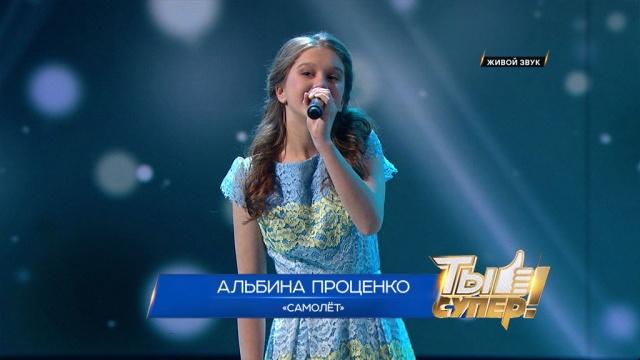 «Ты супер!»: Альбина Проценко, 14лет, г.Хабаровск. «Самолет»