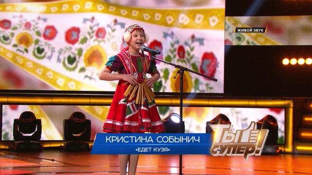 «Ты супер!»: Кристина Собынич, 11лет, Кемеровская область. «Едет Кузя»