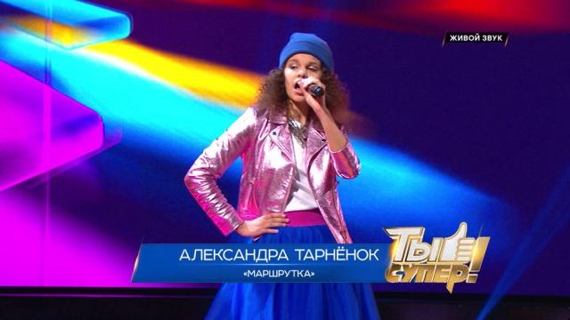 «Ты супер!»: Александра Тарнёнок, 16лет, Эстония. «Маршрутка»