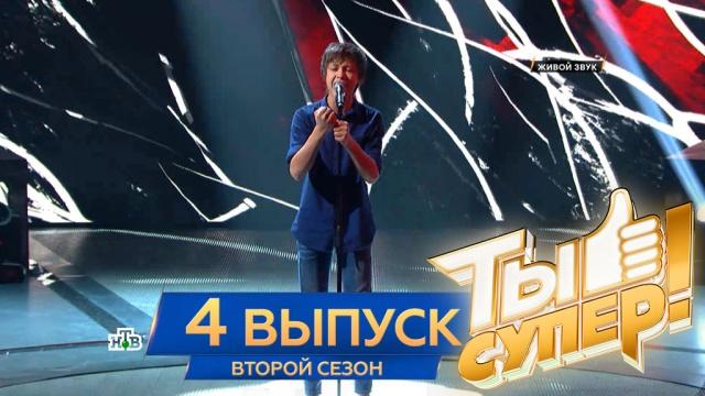 Выпуск №4.Выпуск №4.НТВ.Ru: новости, видео, программы телеканала НТВ