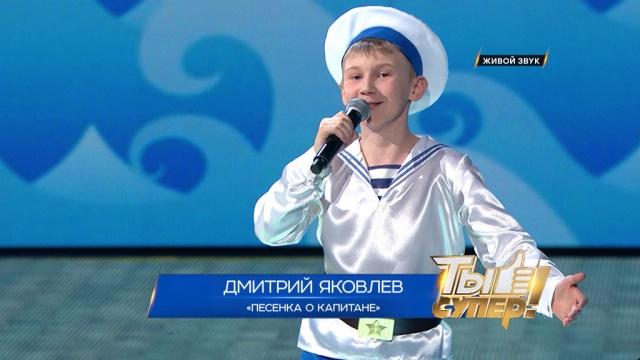 «Ты супер!»: Дмитрий Яковлев, 12лет, Томская область. «Песенка окапитане»