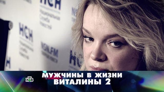 «Мужчины в жизни Виталины — 2».«Мужчины в жизни Виталины — 2».НТВ.Ru: новости, видео, программы телеканала НТВ