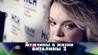 «Новые русские сенсации»: «Мужчины вжизни Виталины— 2»