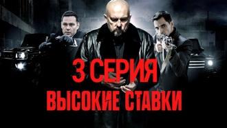 3-я и 4-я серии.3-я серия.НТВ.Ru: новости, видео, программы телеканала НТВ
