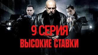 9-я и 10-я серия.9-я серия.НТВ.Ru: новости, видео, программы телеканала НТВ