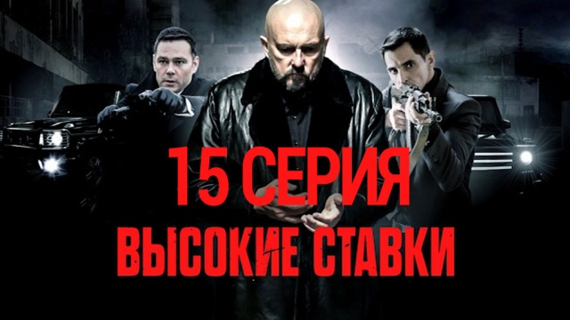15-я и 16-я серии.15-я серия.НТВ.Ru: новости, видео, программы телеканала НТВ