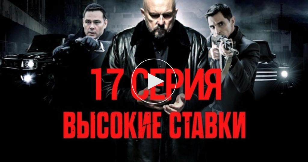 Фильм ставка на жизнь смотреть онлайн бесплатно в хорошем смотреть онлайн очная ставка мученицы