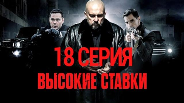 Остросюжетный сериал «Высокие ставки. Реванш».НТВ.Ru: новости, видео, программы телеканала НТВ