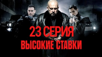 23-я и24-я серии.23-я серия.НТВ.Ru: новости, видео, программы телеканала НТВ
