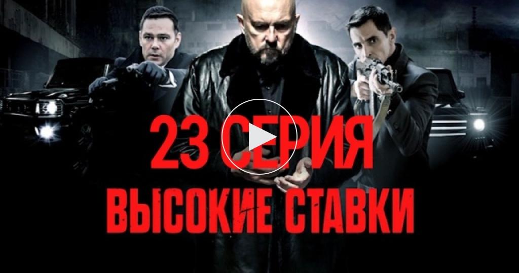 высокие ставки 23 серия смотреть онлайн