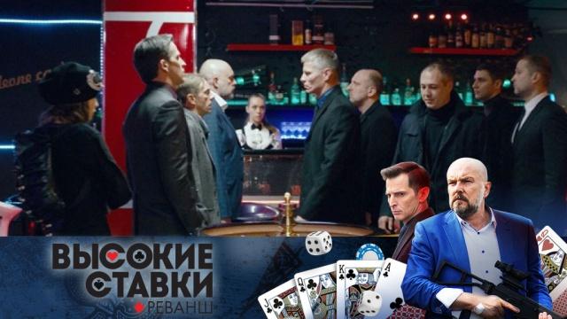 Новая игра по новым правилам! «Высокие ставки»— новый сезон— спонедельника в19:40.НТВ.Ru: новости, видео, программы телеканала НТВ
