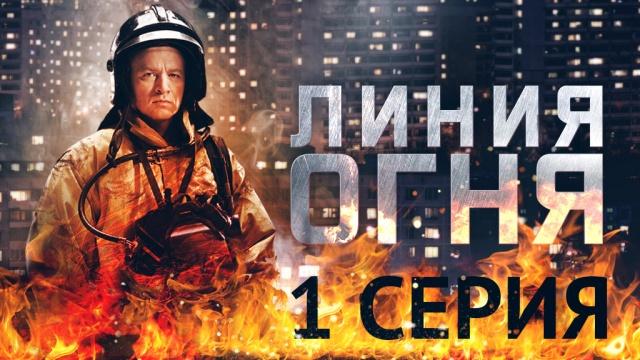 Сериал «Линия огня» .НТВ.Ru: новости, видео, программы телеканала НТВ