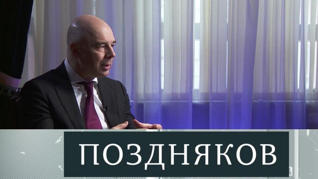 Эксклюзивное интервью министра финансов РФ Антона Силуанова— впонедельник на НТВ.НТВ.Ru: новости, видео, программы телеканала НТВ