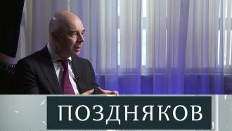 Эксклюзивное интервью министра финансов РФ Антона Силуанова— впонедельник на НТВ