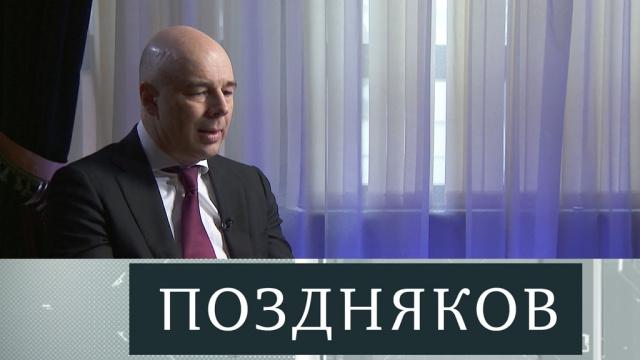 Антон Силуанов.Антон Силуанов.НТВ.Ru: новости, видео, программы телеканала НТВ