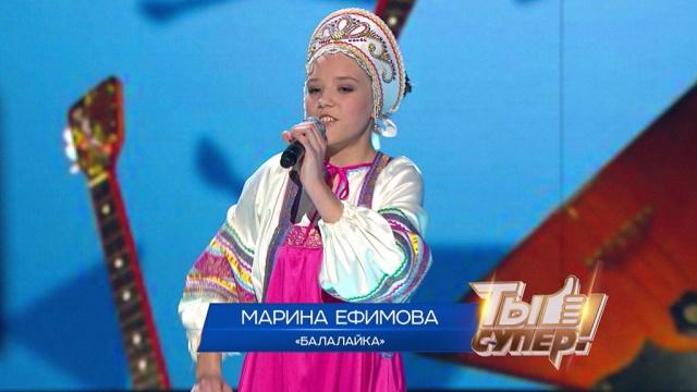 «Ты супер!»: Марина Ефимова, 13лет, п.Климово, Брянская область. «Балалайка»