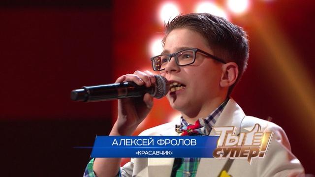 «Ты супер!»: Алексей Фролов, 16лет, г.Воронеж. «Красавчик»