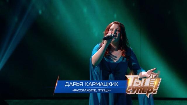 «Ты супер!»: Дарья Кармацких, 16лет, г.Ишим, Тюменская область. «Расскажите, птицы»
