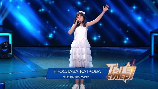 «Ты супер!»: Ярослава Каткова, 11лет, п.Змиёвка, Орловская область. «Три белых коня»