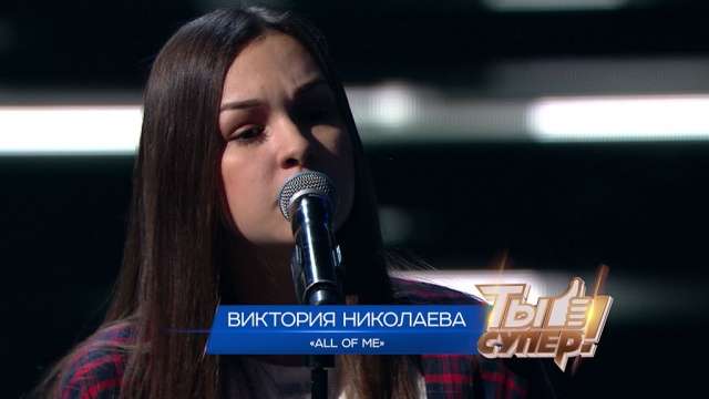 «Ты супер!»: Виктория Николаева, 15лет, г.Киселёвск, Кемеровская область. «All Of Me»