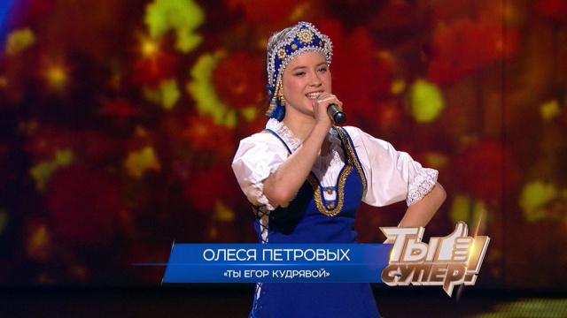 «Ты супер!»: Олеся Петровых, 14лет, с.Сива, Пермский край. «Ты Егор кудрявой»